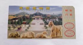 陕西省茂陵博物馆邮资门票(仅供收藏)