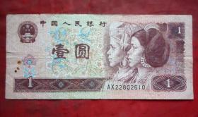 钱币 1996年1元 万里长城  无47  原票