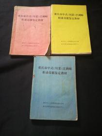 重庆市中式川菜烹调师职业技能鉴定教材。