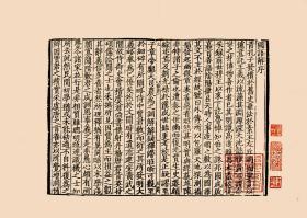 宋刻宋元递修本:国语,全6册,章昭撰,本店此处销售的为该版本的手工宣纸线装彩色复制本,另提供该版本的道林纸彩色复制本,可孔网消息联系。
