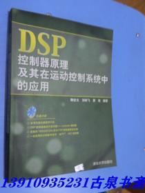 DSP控制器原理及其在运动控制系统中的应用 【无盘】