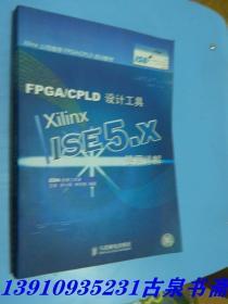 FPGA、CPLD设计工具:Xilinx ISE 5.x使用 【无盘】