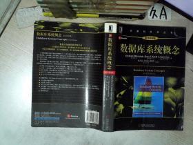 数据库系统概念 原书第6版