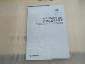 企业国际化经营的产业发展效应研究