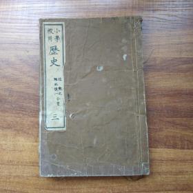 老课本    日本原版教科书    和刻本  《小学校用历史  》卷三     插图多     木刻版画多     普及舍   辻敬之著    1887年出版