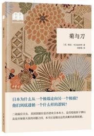 新版国民阅读经典--菊与刀