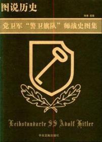 """党卫军""""警卫旗队""""师战史图集"""