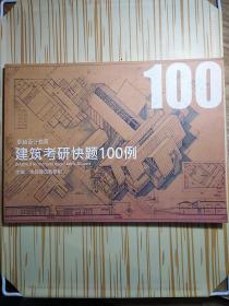 建筑考研快题100例