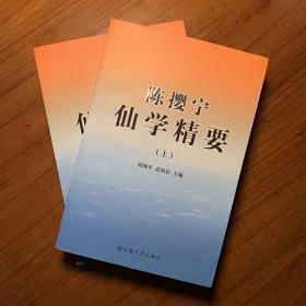 陈撄宁仙学精要(上下)  原书