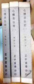 心体与性体 1-3 【共3册】