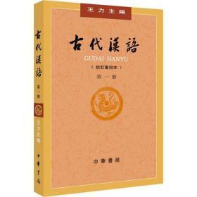 古代汉语 王力 主编 杂文