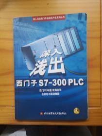 深入浅出西门子S7-300PLC  电子版