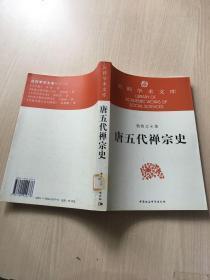 唐五代禅宗史(馆藏,内页干净)