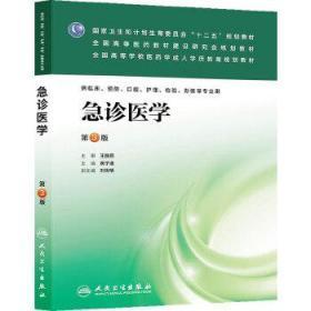 急诊医学第3版 黄子通 主编 人民卫生出版社 9787117179362 急诊医学第3版 正版图书