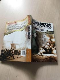 国共生死大决战:兰州攻坚战(馆藏,内页干净)