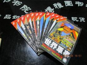 世界军事1998年1-12期  缺10期  11本合售  全部含海报    品如图  正版现货    42-6号柜