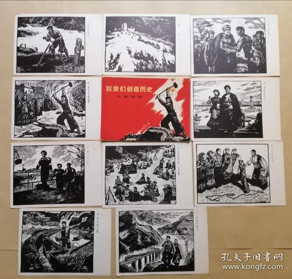 奴隶们创造历史(木刻组画)10张全!