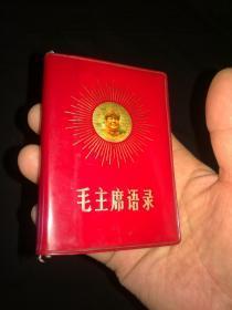 毛主席语录(100开)