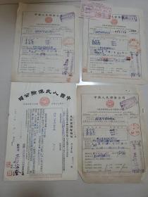 1956年中国人民保险公司火灾保险单4张开封市乐器供销生产社