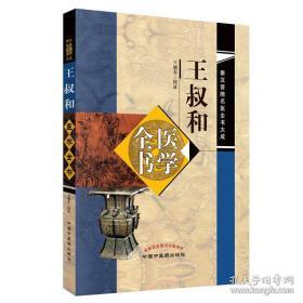 王叔和医学全书