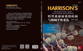 哈里森泌尿系统疾病与酸碱平衡紊乱英文第3版 泌尿系统疾病与酸碱平衡紊乱参考书 内科医学书籍