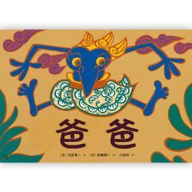 纸戏剧名作选 爸爸 源于日本神奇欢笑小剧场 全新故事讲述形式 幼儿园小学表演艺术教具 儿童绘本美学启蒙读物特例