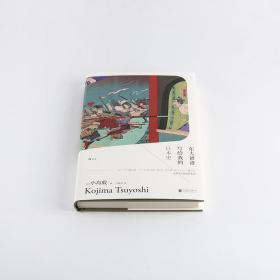 现货 东大爸爸写给我的日本史1精装版 汗青堂丛书004小岛毅日本古代近现代史中学生课外阅读明治维新政治军事书籍