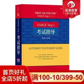 USMLE Step1考试指导 英文第28版 基础医学学科知识构架网美国执业医师资格医药卫生类职称考试备考用书