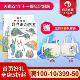 野鸟鸣虫图鉴2册套装赠定制博物帆布包 野生动物自然观察博物学生物科普书籍