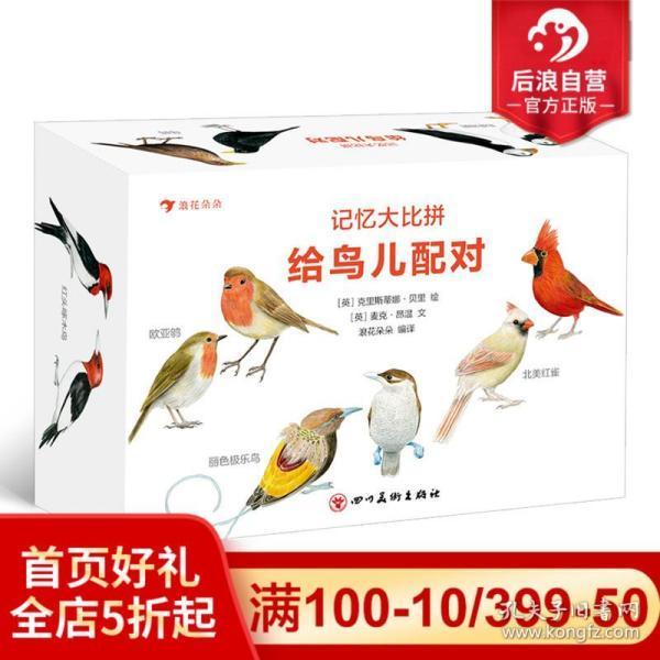 现货 给鸟儿配对 记忆大比拼系列1 儿童益智游戏专注力观察力训练彩色插图动物鸟类卡牌博物科普自然书籍3到6岁