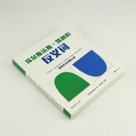 现货 埃尔斯沃斯凯利的反义词 费顿艺术启蒙认知系列 环保油墨彩色插图25幅抽象思维儿童学前教育亲子阅读绘本书籍
