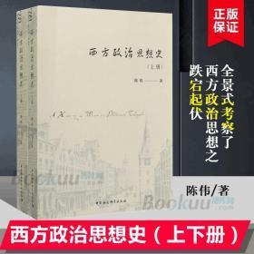 现货正版 西方政治思想史 上下册2卷 政治军事 政治理论 政治思想既表达政治社会的自我理解 亦体现人们对理想秩序的探寻 社会科学