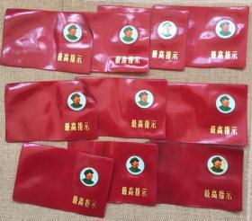 最高指示  书皮  塑料皮 十个 毛主席语录
