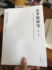 清华简研究(第3辑):《清华大学藏战国竹简五》国际学术研讨会论文集