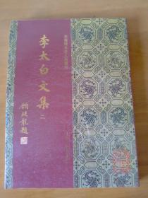 宋蜀刻本唐人集丛刊(全48册)