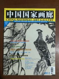 中国国家画廊2011.2