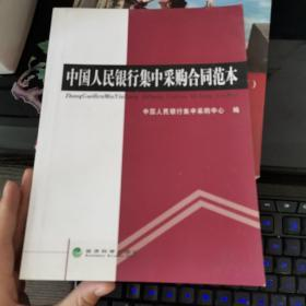 中国人民银行集中采购合同范本