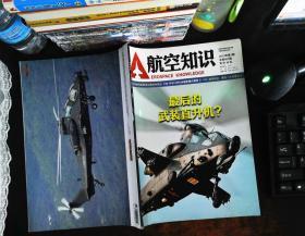 航空知识2013.1(最后的武装直升机?)