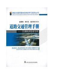 道路交通管理手册:交通秩序管理专辑