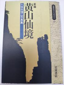 新编黄山仙境 --久保田博二写真集