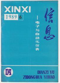 信息——电子与自动化仪表 1989年第6期