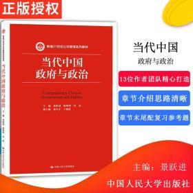 当代中国政府与政治