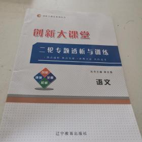创新大课堂 : 人教版. 2013年大一轮复习讲义. 语 文