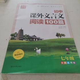 初中语文精品阅读:课外文言文阅读(7年级)(全国通用版)