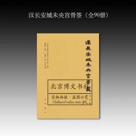 汉长安城未央宫骨签(全90册) 全新正版
