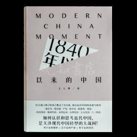【独家】王人博 《1840年以来的中国》