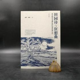 【好书不漏】秦晖先生签名钤印《田园诗与狂想曲:关中模式与前近代社会的再认识》