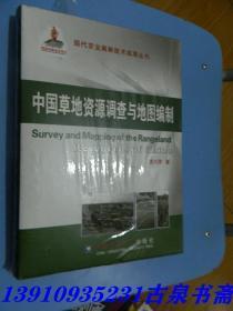 中国草地资源调查与地图编制