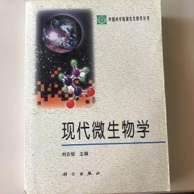 现代微生物学