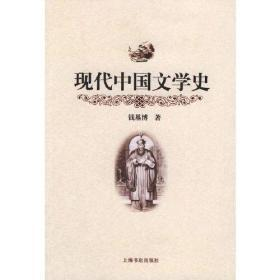 现代中国文学史(非二手)